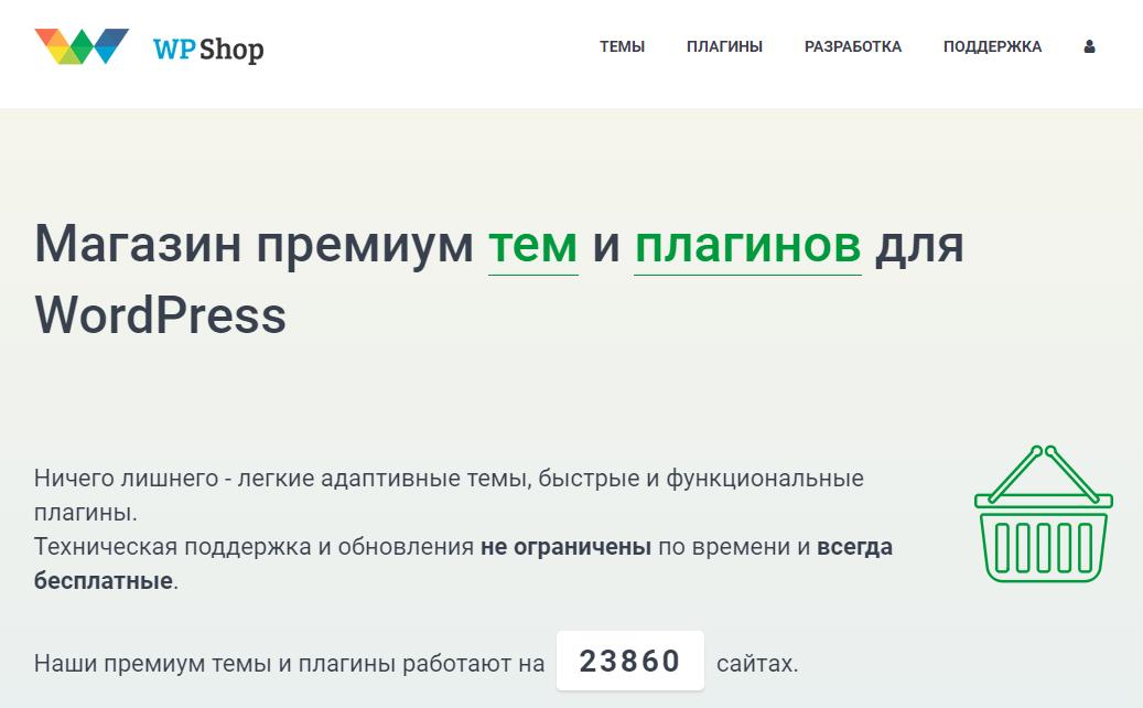 Wpshop - магазин премиум-тем и плагинов для WordPress