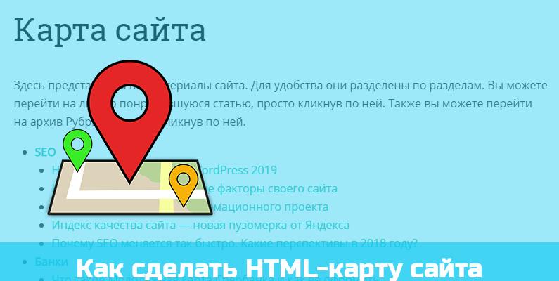 Как создать HTML-карту сайта в WordPress