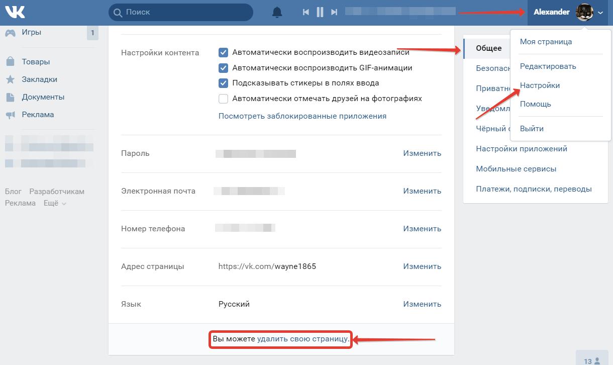 Удалить страницу Вконтакте через компьютер