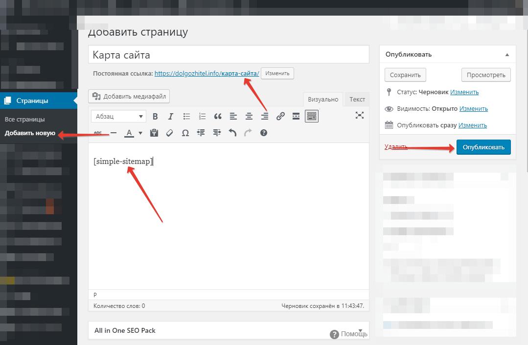Разместить шорткод на странице WordPress