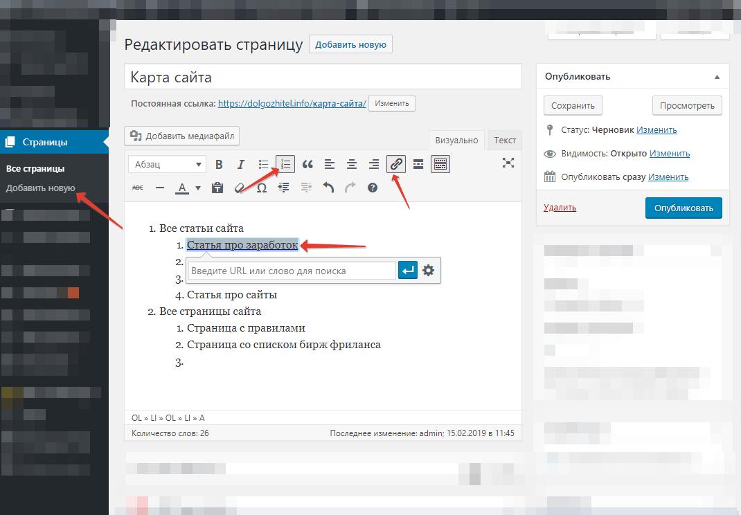 Создать HTML-карту вручную в WordPress