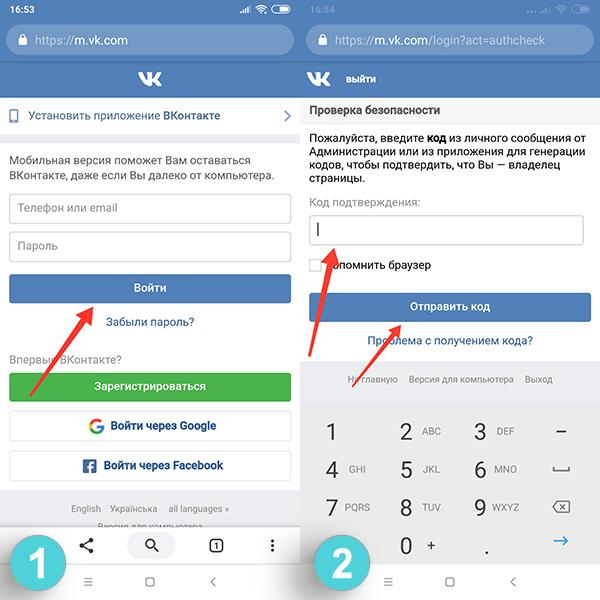Зайти во Вконтакте через браузер смартфона