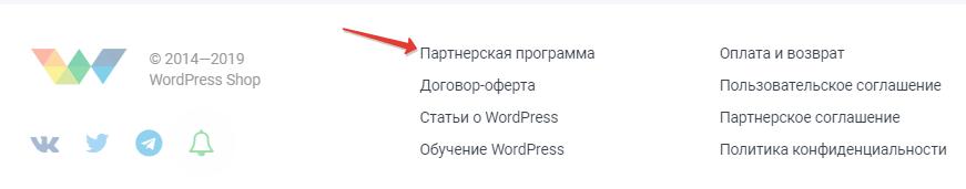 Партнерская программа WPShop