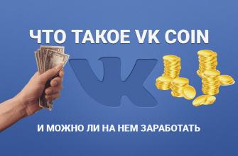 Что такое VK Coin и можно ли на нем заработать