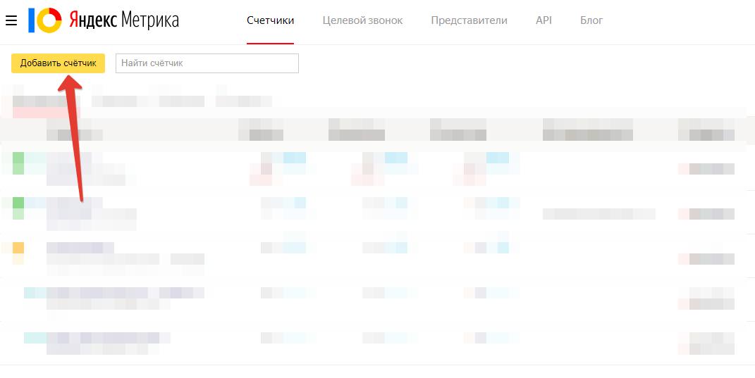 Нажимаем кнопку Добавить счетчик в Яндекс.Метрике
