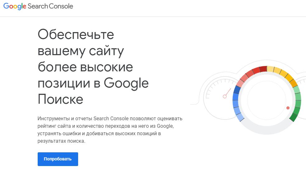 Google Search Console - инструмент для вебмастеров