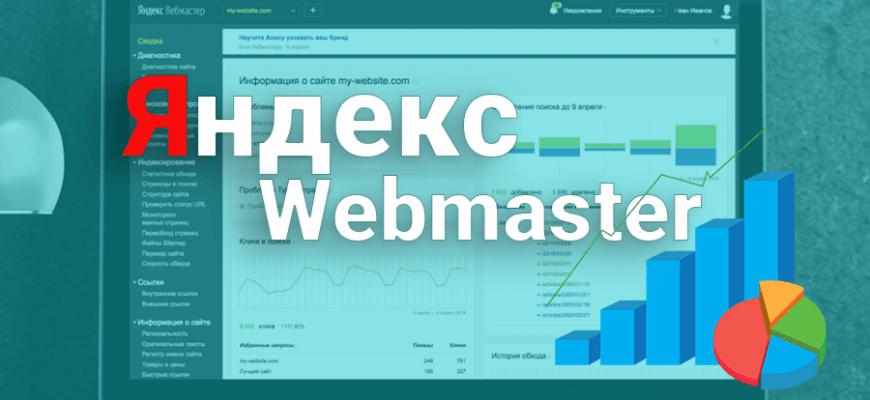 Как добавить сайт в Яндекс.Вебмастер