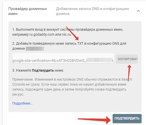 Подтверждение прав на сайт через DNS-записи