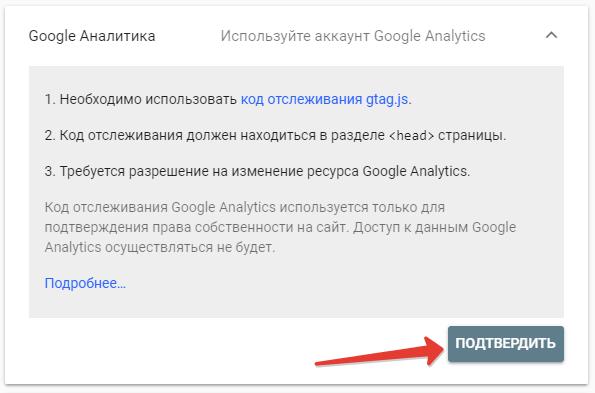 Подтвердить права на сайт через Google Analytics
