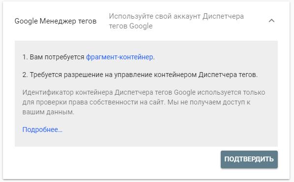 Подтверждение сайта через менеджер тегов