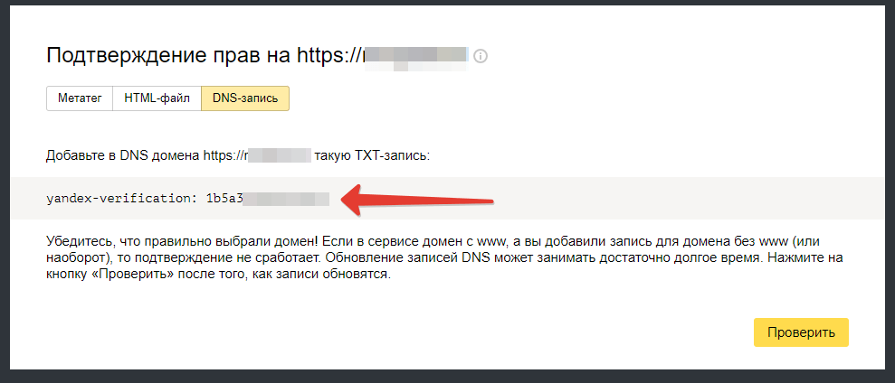 Подтверждение прав через DNS-запись