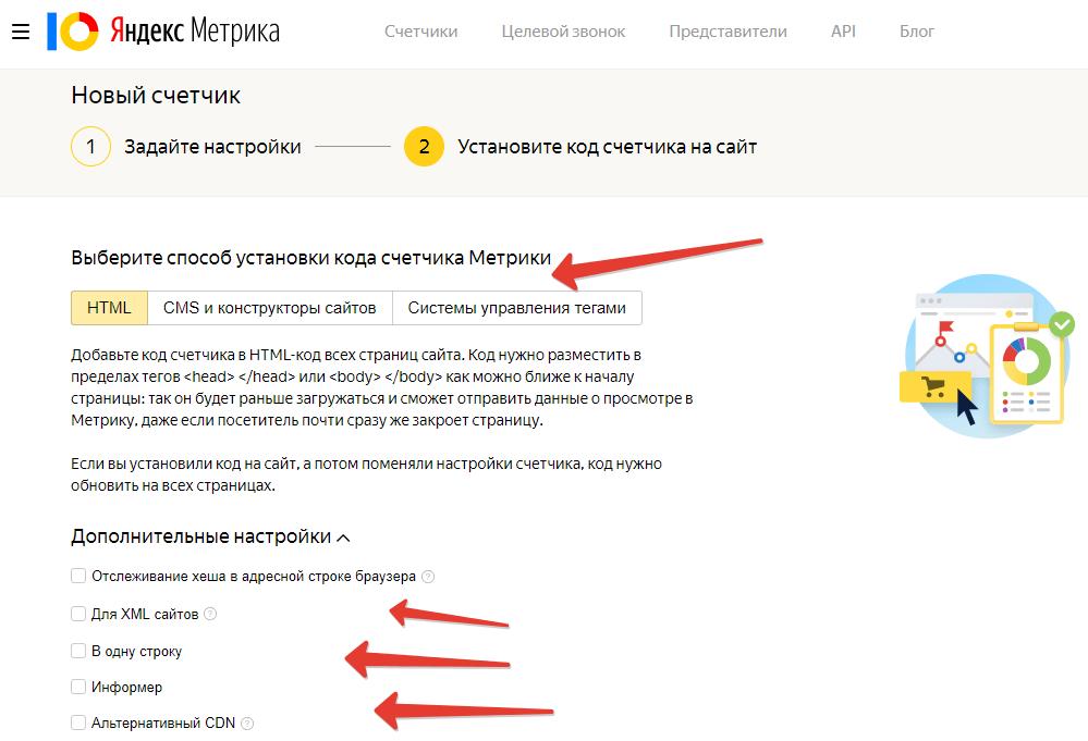 Установите код счетчика на сайте
