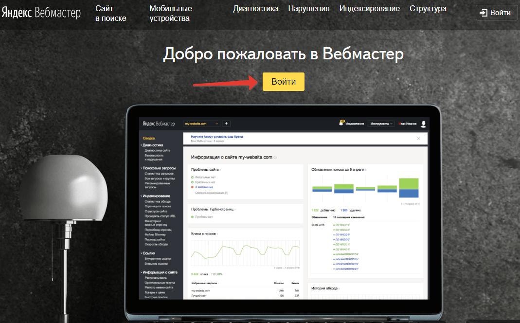 Главная страница Яндекс.Вебмастера