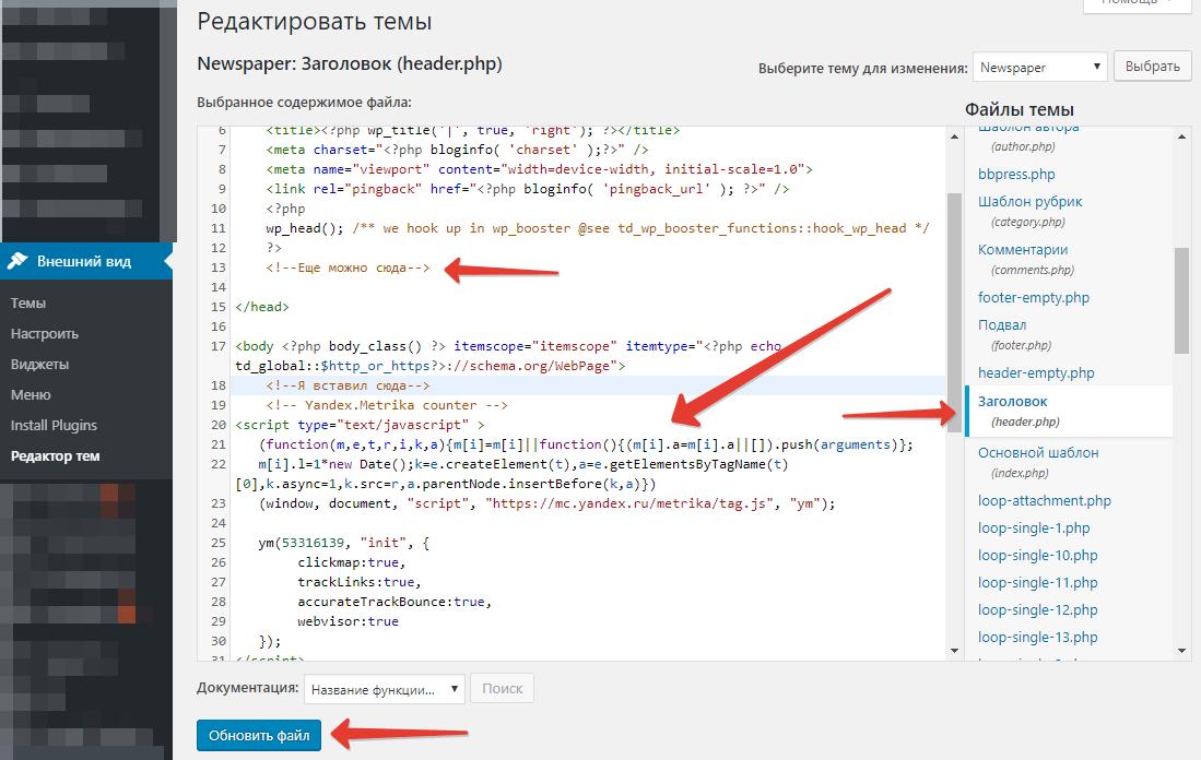 Вставляем код Яндекс.Метрики через редактор WordPress
