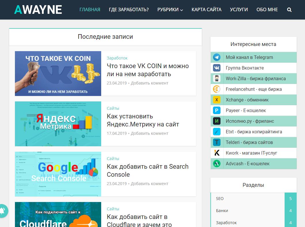 AWayne - Блог о деньгах и заработке на момент написания статьи