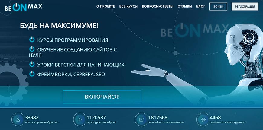 BeOnMax - обучение программированию с нуля