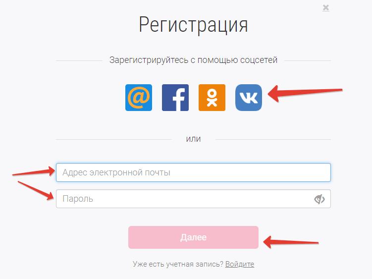 Регистрация на сайте Экспертное мнение