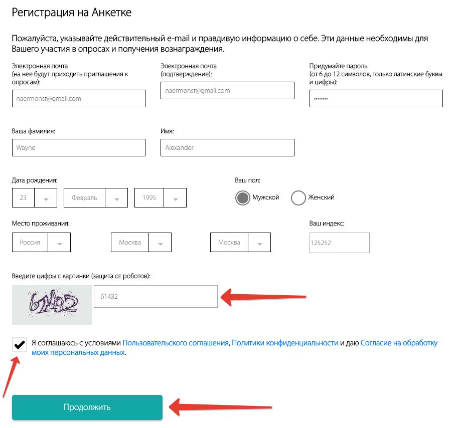 Форма регистрации Анкетка.ру