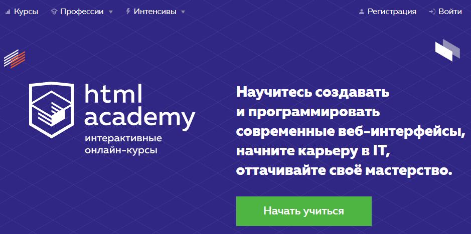HTML Academy - обучение HTML, CSS, JS и PHP