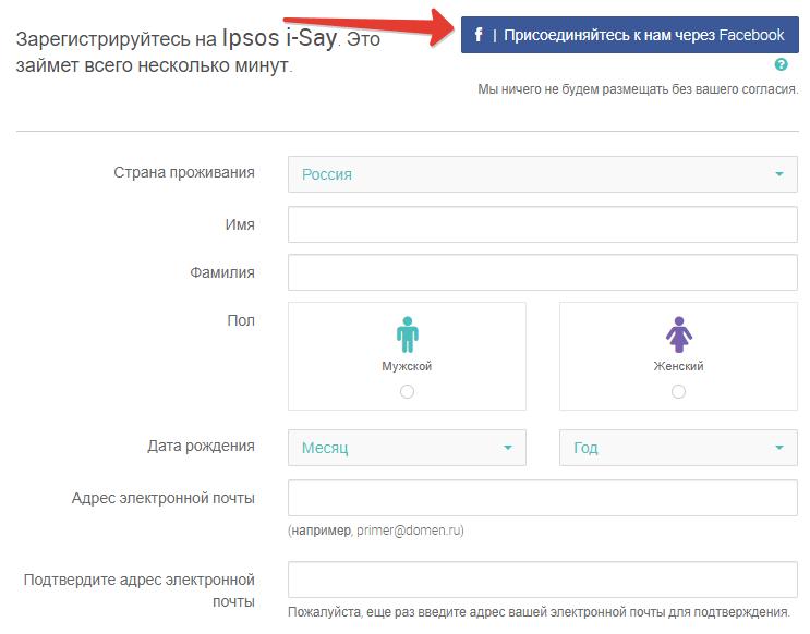 Форма регистрации i-Say
