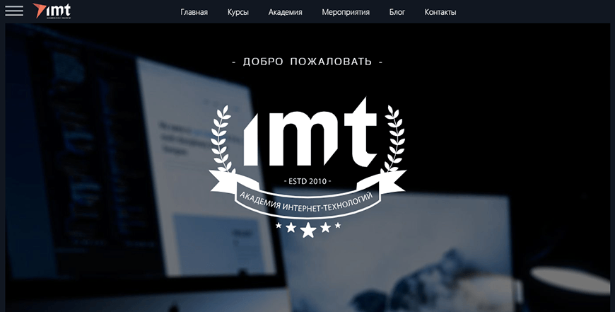 Академия IMT - лучшие digital онлайн курсы