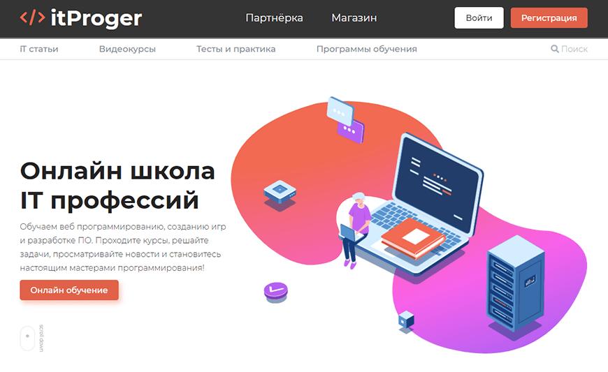 itProger - школа обучения IT-профессиям