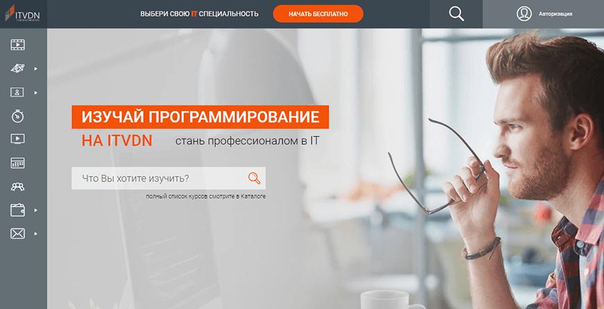 ITVDN - онлайн обучение программированию