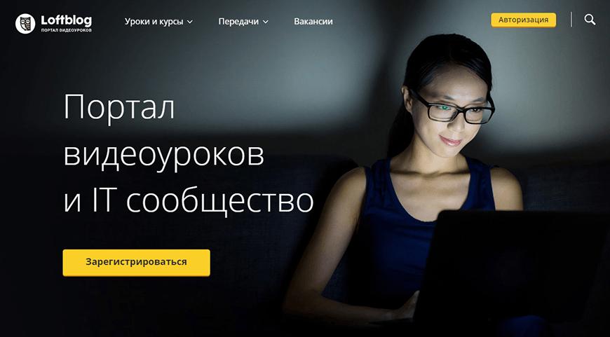 LoftBlog - бесплатные IT видеоуроки