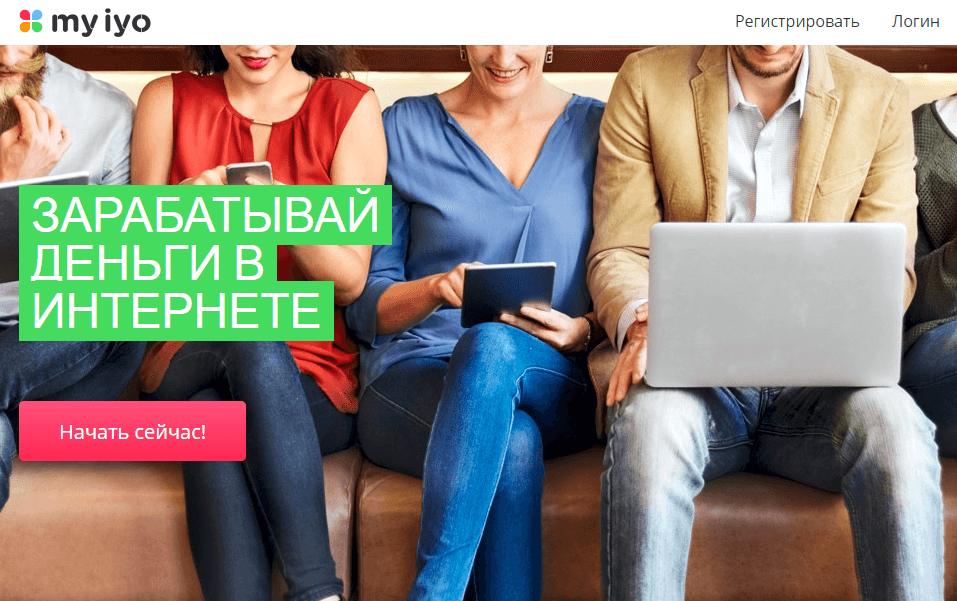 Myiyo - сайт для заработка на опросах