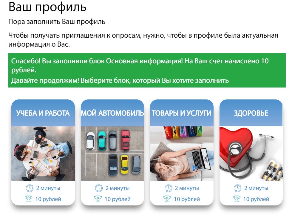 Настройка профиля на сайте Анкетка.ру