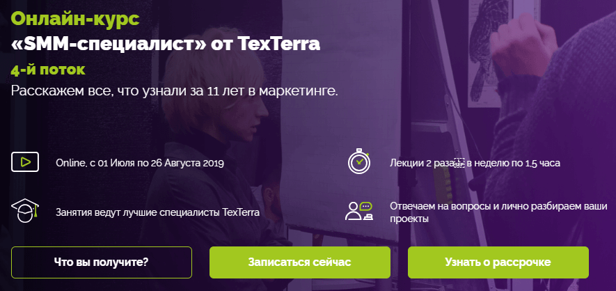 Курс SMM-специалист от TexTerra