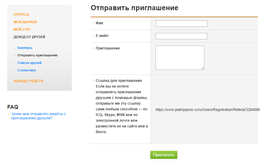 Реферальная система на сайте Платный Опрос