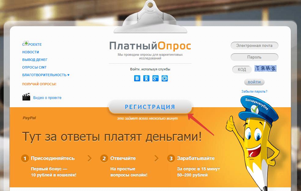 Главная страница сайта Платный Опрос