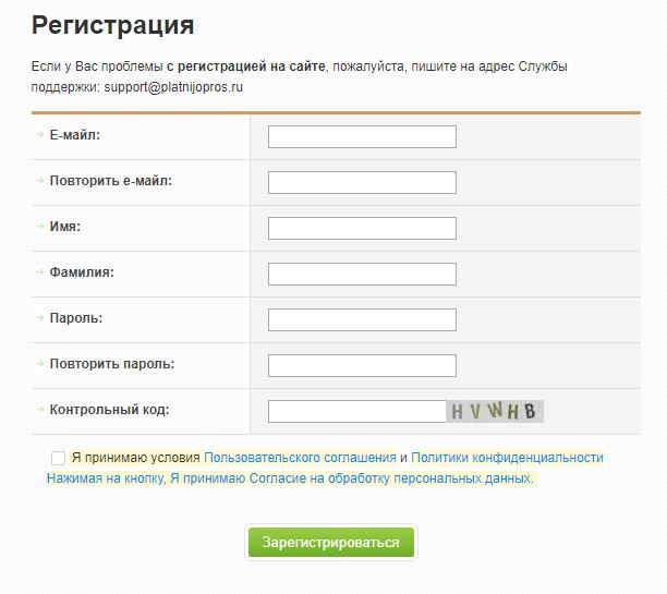 Регистрация на сайте Платный Опрос