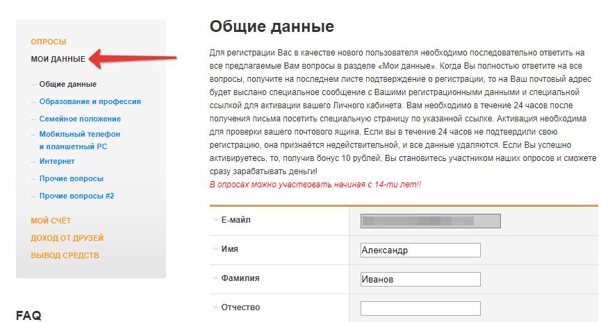 Заполнение данных на сайте Платный Опрос