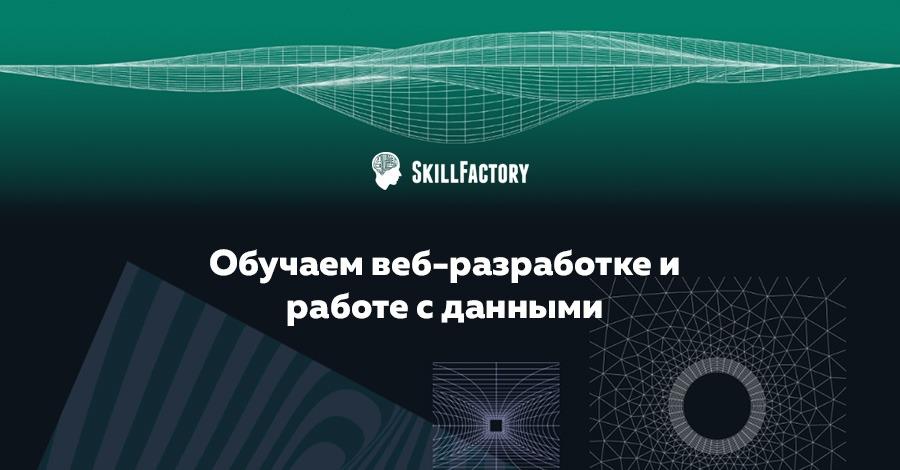 SkillFactory - онлайн-школа программирования