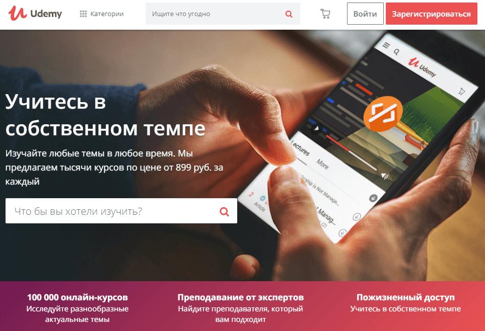Udemy - популярная образовательная платформа