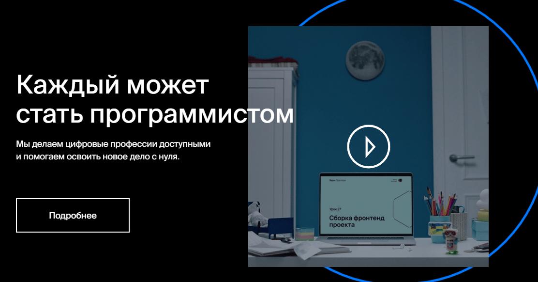 Яндекс.Практикум - онлайн-платформа для обучения