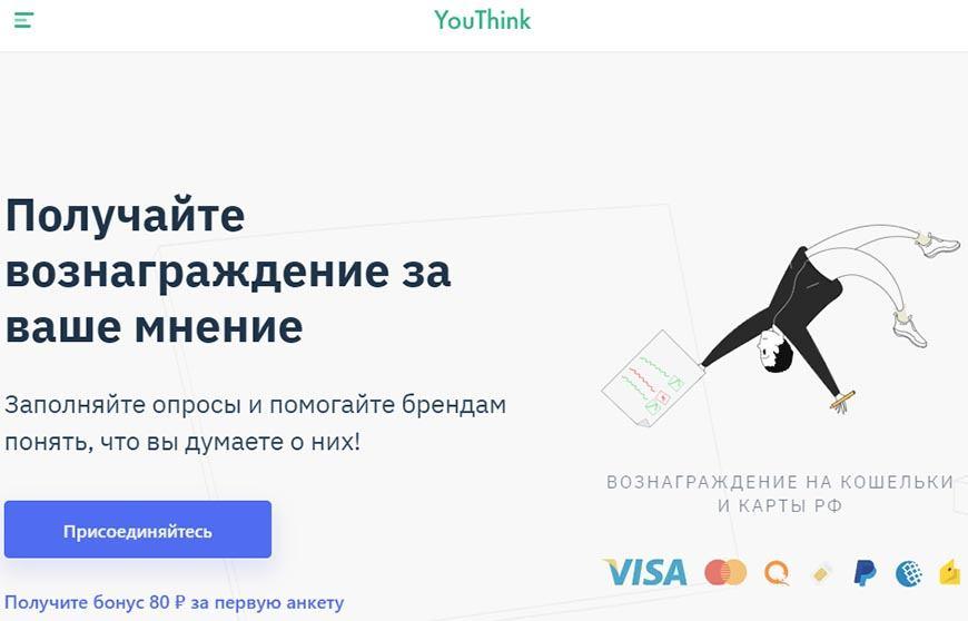 YouThink - сайт с платными опросами