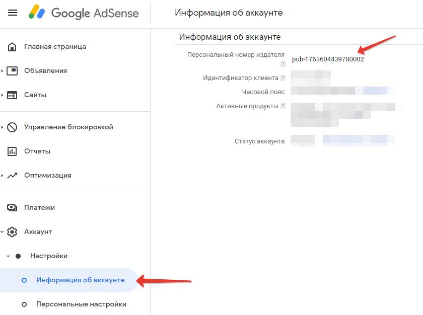 Идентификатор рекламодателя в AdSense