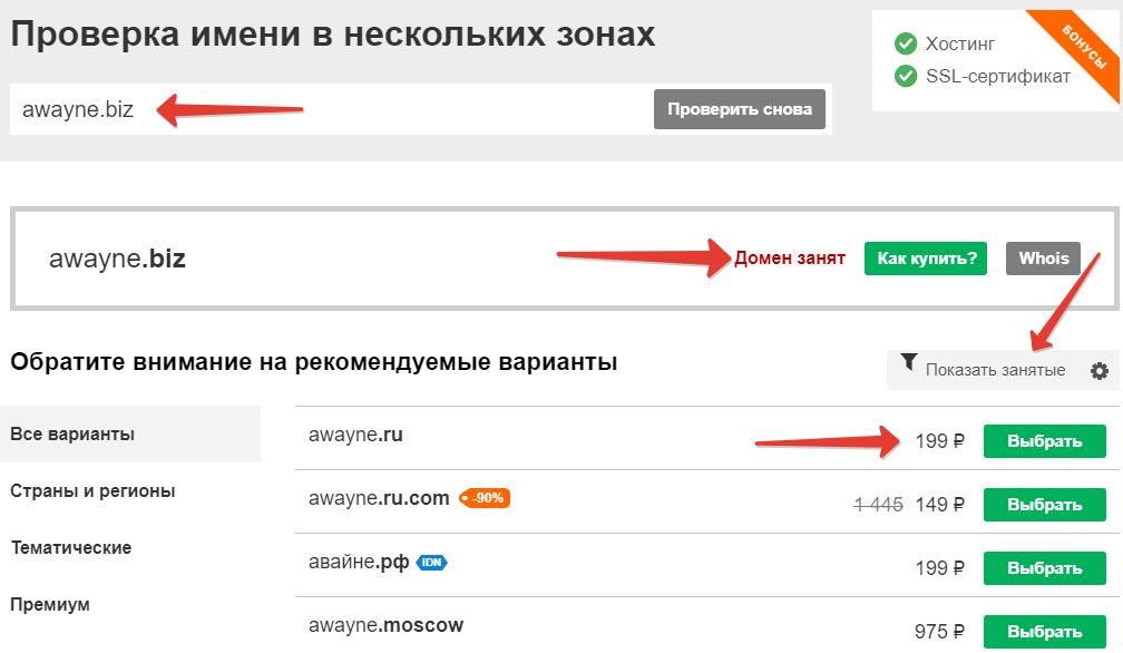 Проверка домена в нескольких зонах REG.RU