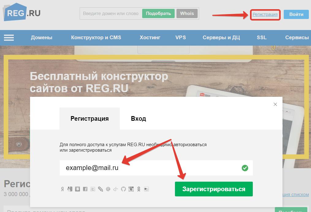 Регистрация в сервисе REG.RU