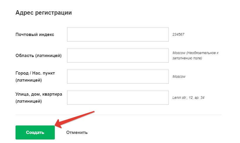 Заполнение данных при регистрации домена в Reg.ru