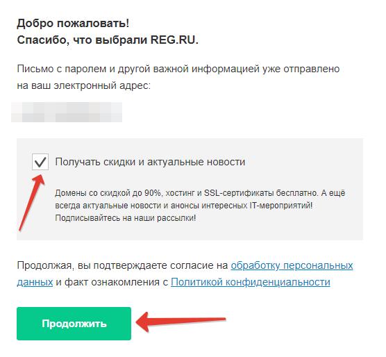 Завершение регистрации REG.RU