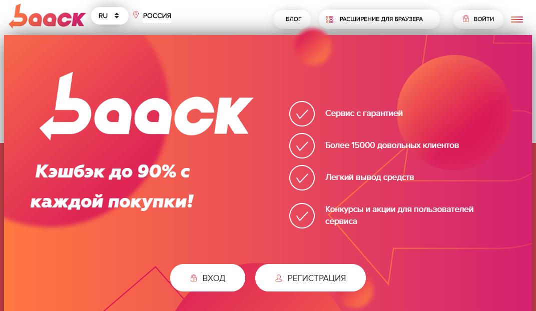 Baack - крутой кэшбэк-сервис