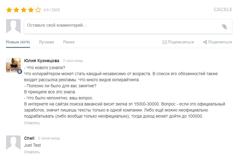 Cackle - система комментариев WordPress