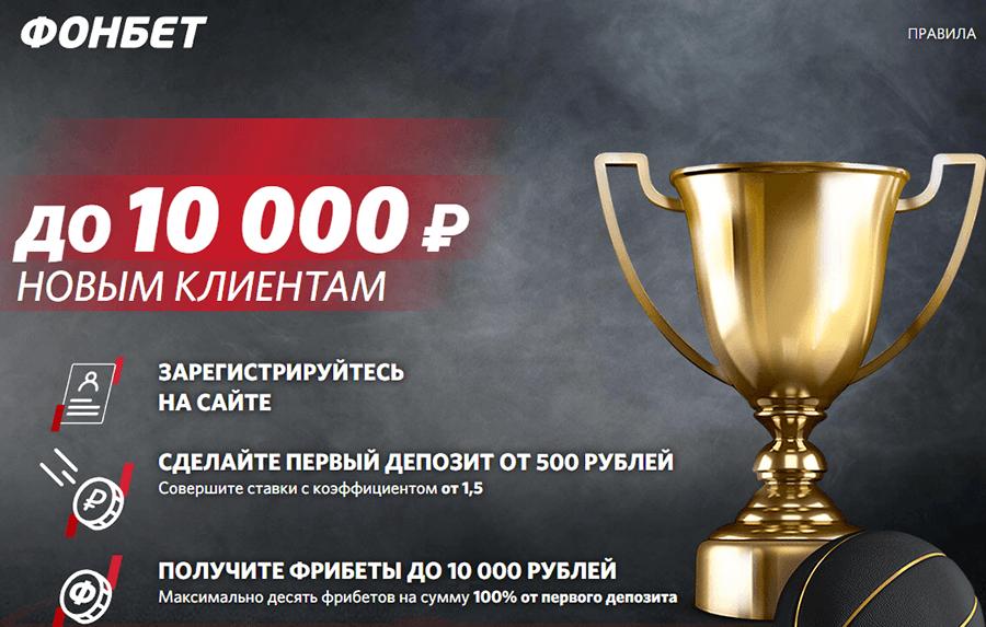 ФОНБЕТ - ставки на спорт и киберспорт