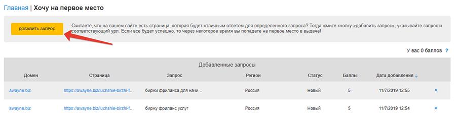 Хочу на первое место в Mail.ru