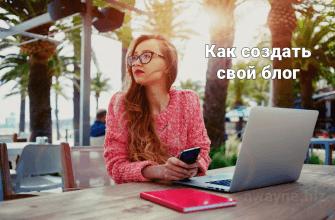 Как создать свой блог и заработать на нем