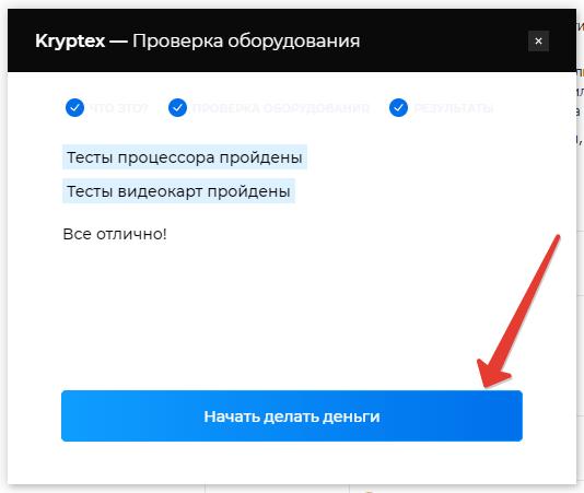 Завершение проверки оборудования Kryptex